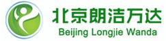 北京朗洁万达科技有限公司